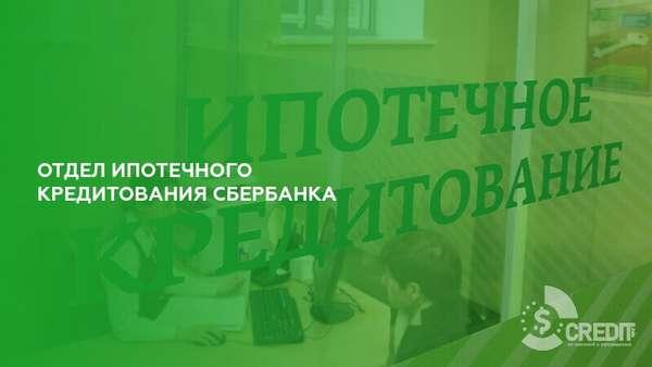 Отдел ипотечного кредитования Сбербанка