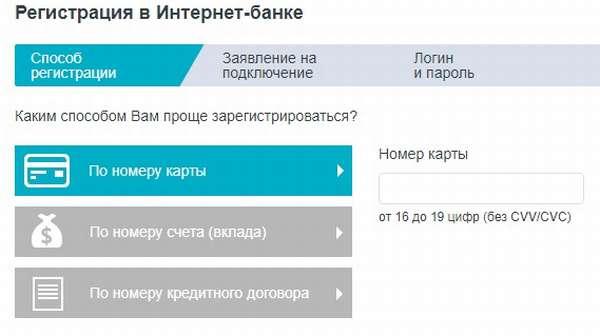 РНКБ банк регистрация