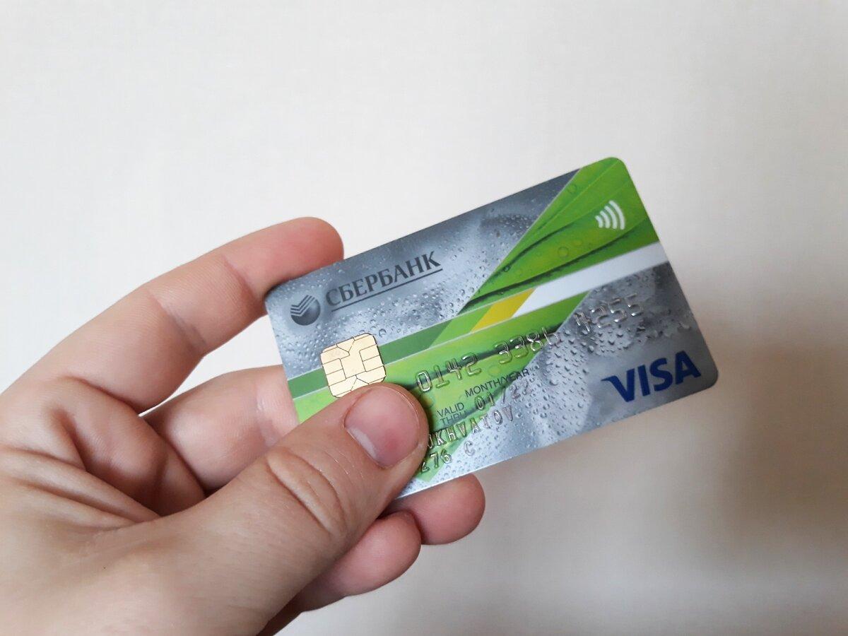Сбербанк: обналичивание средств с карты